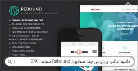 دانلود قالب وردپرس چند منظوره Rebound نسخه 2.9.1