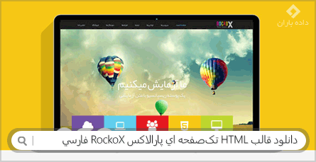 دانلود قالب HTML تکصفحه ای پارالاکس RockoX فارسی