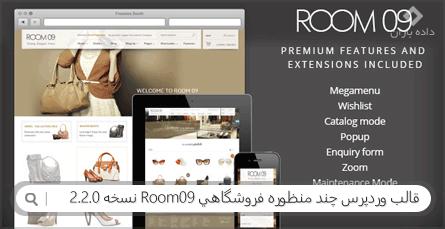 قالب وردپرس چند منظوره فروشگاهی Room09 نسخه 2.2.0