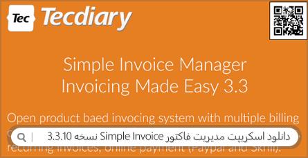 دانلود اسکریپت مدیریت فاکتور Simple Invoice نسخه 3.3.10