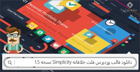 دانلود قالب وردپرس فلت خلاقانه Simplicity نسخه 1.5