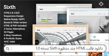 دانلود قالب HTML چند منظوره Sixth نسخه 1.0
