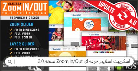 اسکریپت اسلایدر حرفه ای Zoom In/Out نسخه 2.0