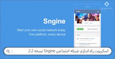 اسکریپت راه اندازی شبکه اجتماعی Sngine نسخه 2.2