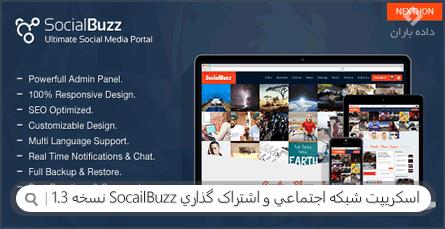 اسکریپت شبکه اجتماعی و اشتراک گذاری SocailBuzz نسخه 1.3
