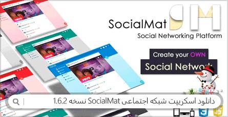 دانلود اسکریپت شبکه اجتماعی SocialMat نسخه 1.6.2