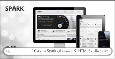 دانلود قالب HTML5 تک صفحه ای Spark نسخه 1.0