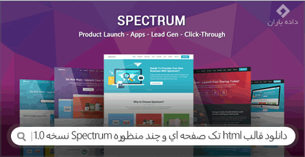 دانلود قالب html تک صفحه ای و چند منظوره Spectrum نسخه 1.0