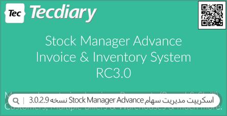 اسکریپت مدیریت و فروش سهام Stock Manager Advance نسخه 3.0.2.9