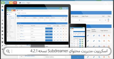 اسکریپت مدیریت محتوای Subdreamer نسخه 4.2.1