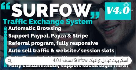 اسکریپت تبادل ترافیک Surfow نسخه 4.0.1