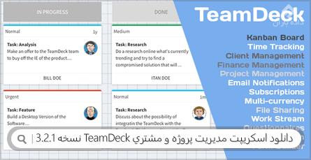 دانلود اسکریپت مدیریت پروژه و مشتری TeamDeck نسخه 3.2.1