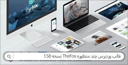 قالب وردپرس چند منظوره TheFox نسخه 1.58