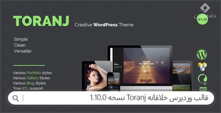 قالب وردپرس خلاقانه Toranj نسخه 1.10.0