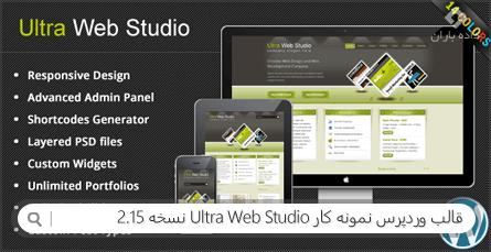 قالب وردپرس نمونه کار Ultra Web Studio نسخه 2.15