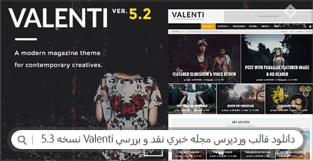 دانلود قالب وردپرس مجله خبری نقد و بررسی Valenti نسخه 5.3