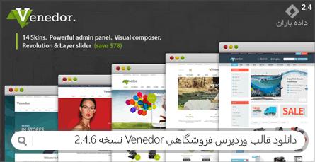 دانلود قالب وردپرس فروشگاهی Venedor نسخه 2.4.6