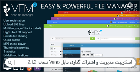 دانلود اسکریپت مدیریت و اشتراک گذاری فایل Veno نسخه 2.1.2