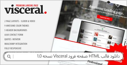 دانلود قالب HTML صفحه فرود Visceral نسخه 1.0