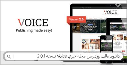 دانلود قالب وردپرس مجله خبری Voice نسخه 2.0.1