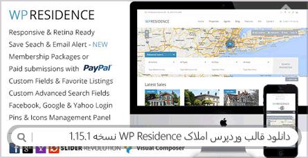 دانلود قالب وردپرس املاک WP Residence نسخه 1.15.1