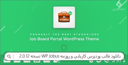 دانلود قالب وردپرس کاریابی و روزمه WP Jobus نسخه 2.0.12