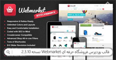 قالب وردپرس فروشگاه حرفه ای Webmarket نسخه 2.3.10