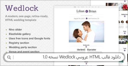 دانلود قالب HTML عروسی Wedlock نسخه 1.0