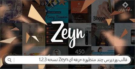 قالب وردپرس چند منظوره حرفه ای Zeyn نسخه 1.2.3