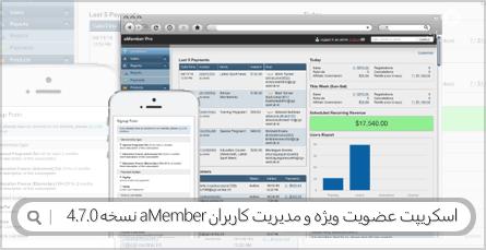 دانلود اسکریپت عضویت ویژه و مدیریت کاربران aMember نسخه 4.7.0
