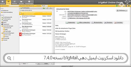 دانلود اسکریپت ایمیل دهی b1gMail نسخه 7.4.0
