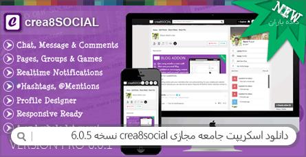 دانلود اسکریپت جامعه مجازی crea8social نسخه 6.0.5