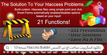 دانلود اسکریپت ساخت اچ تی اکسس htaccess Builder نسخه 1.0