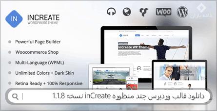 دانلود قالب وردپرس چند منظوره inCreate نسخه 1.1.8