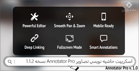 اسکریپت حاشیه نویسی تصاویر Annotator Pro نسخه 1.1.2