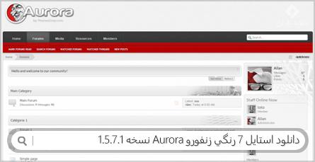 دانلود استایل 7 رنگی زنفورو Aurora نسخه 1.5.7.1