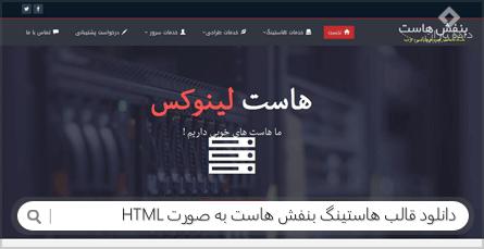 دانلود قالب هاستینگ بنفش هاست به صورت HTML