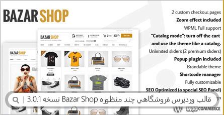 دانلود قالب وردپرس فروشگاهی چند منظوره Bazar Shop نسخه 3.0.1
