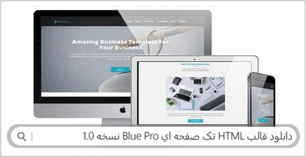 دانلود قالب HTML تک صفحه ای Blue Pro نسخه 1.0