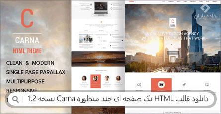 دانلود قالب HTML تک صفحه ای چند منظوره Carna نسخه 1.2