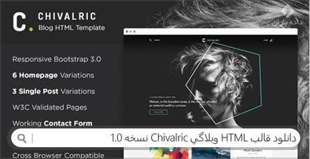 دانلود قالب HTML وبلاگی Chivalric نسخه 1.0