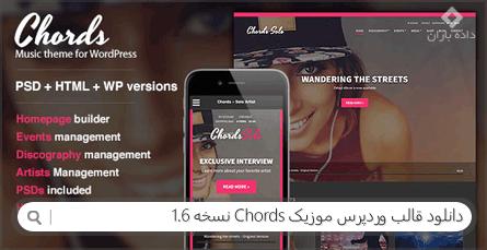 دانلود قالب وردپرس موزیک Chords نسخه 1.6