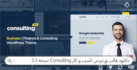 دانلود قالب وردپرس کسب و کار Consulting نسخه 3.3