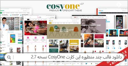 دانلود قالب چند منظوره اپن کارت CosyOne نسخه 2.7