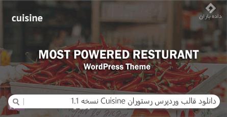 دانلود قالب وردپرس رستوران Cuisine نسخه 1.1