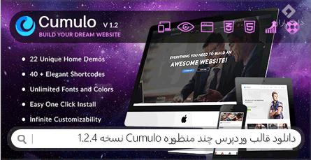 دانلود قالب وردپرس چند منظوره Cumulo نسخه 1.2.4