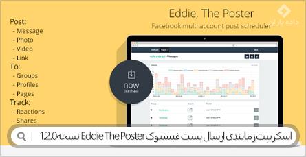 دانلود اسکریپت زمابندی ارسال پست فیسبوک Eddie The Poster نسخه1.2.0