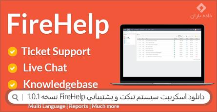 دانلود اسکریپت سیستم تیکت و پشتیبانی FireHelp نسخه 1.0.1