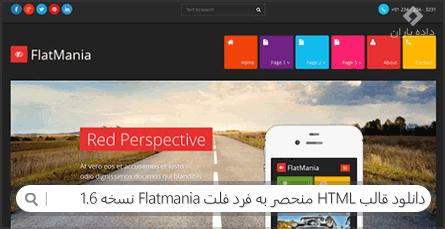 دانلود قالب HTML منحصر به فرد فلت Flatmania نسخه 1.6