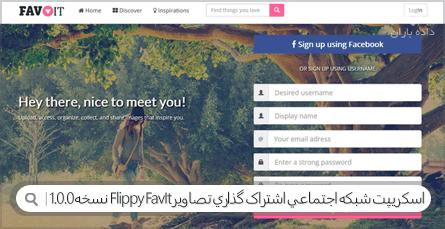دانلود اسکریپت شبکه اجتماعی اشتراک گذاری تصاویر Flippy FavIt نسخه 1.0.0